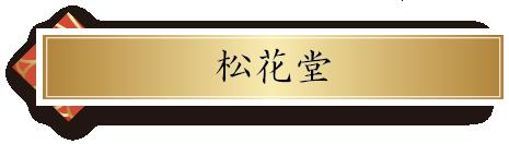 松花堂 6000円
