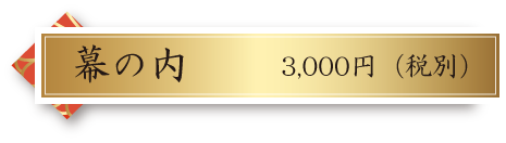 幕の内 3000円