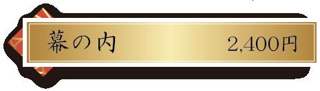幕の内 2000円