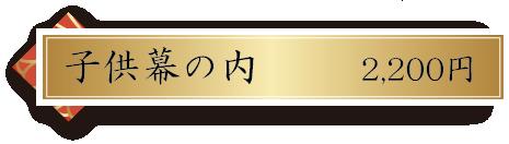 こども幕の内 2000円